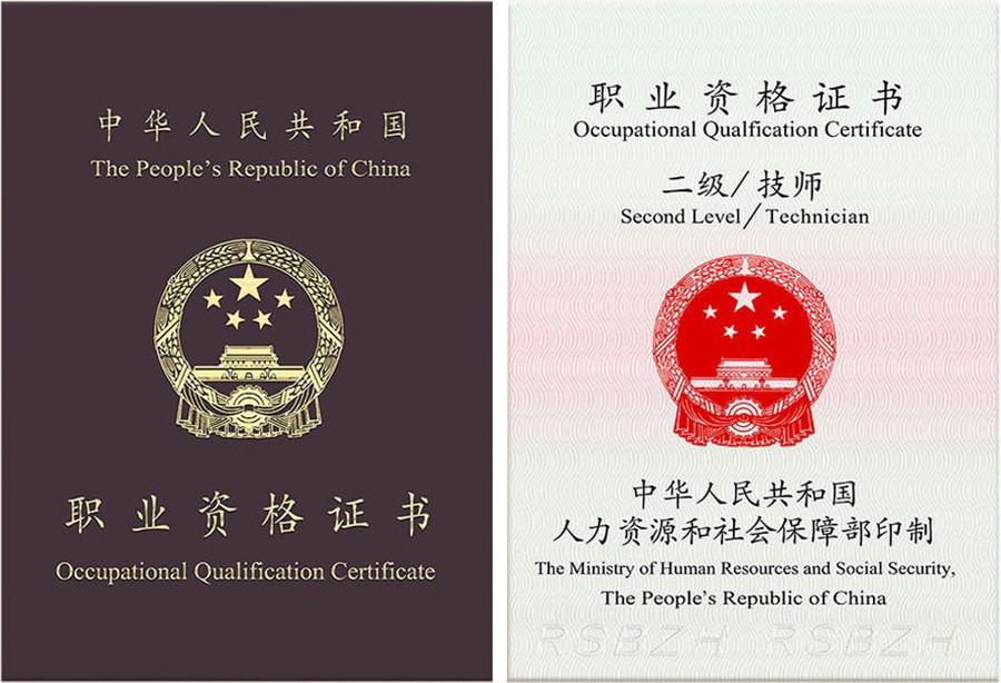 中式烹调师题库_中式烹调师高级技师的含金量有多高